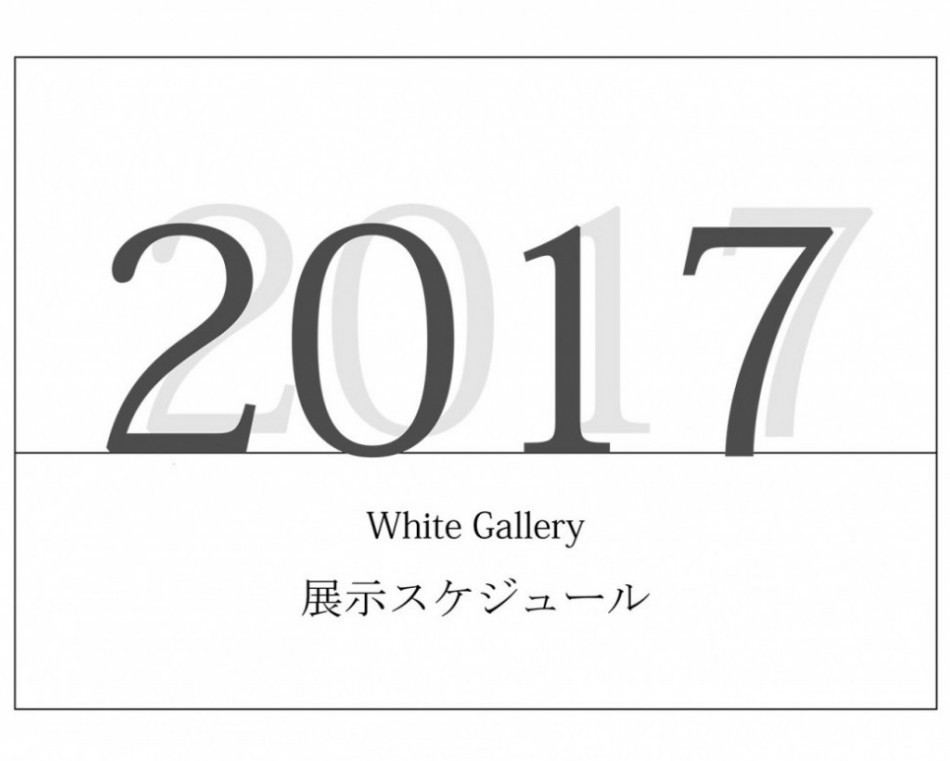 WhiteGallery展示スケジュール
