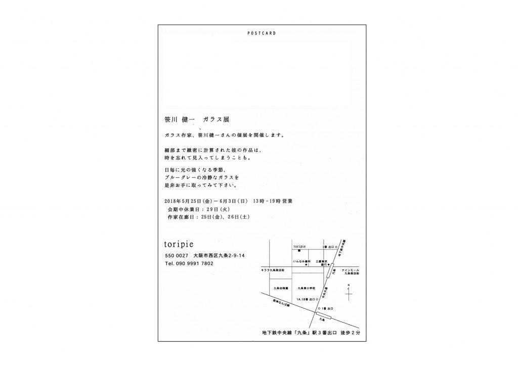 笹川様DM裏2.