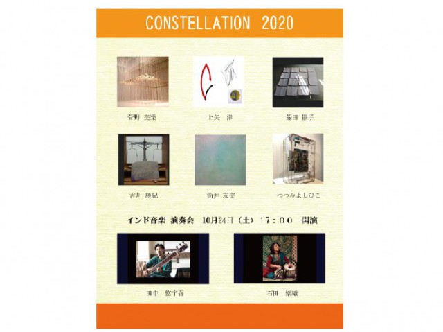 CONSTELLATION2020